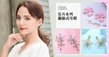 給妳好氣色的花卉耳環
