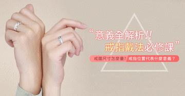 《戒指戴法圖解》戒指戴法的意義看這篇就夠了!