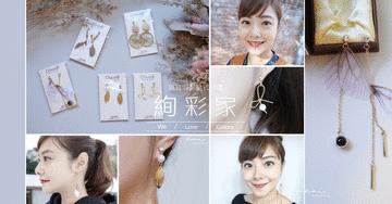【部落客分享】絢彩家-黏貼式耳環。滿足無耳洞女孩的耳環夢