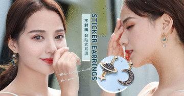 不對稱耳環,不對稱的美
