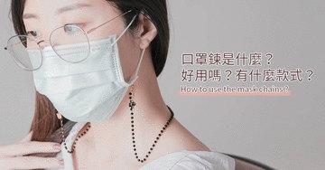 口罩鍊最詳細介紹!怎麼讓戴口罩也時尚?最推薦的品牌哪裡買?