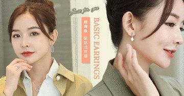 什麼場合都HOLD的住的經典款耳環