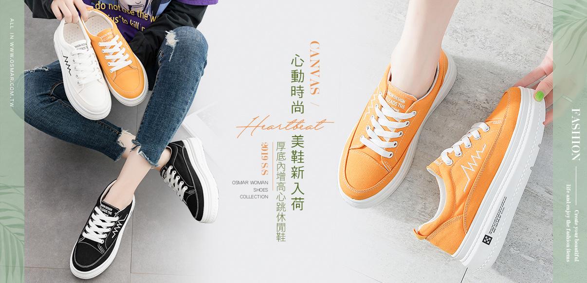 休閒女鞋-鞋款 | Shoes