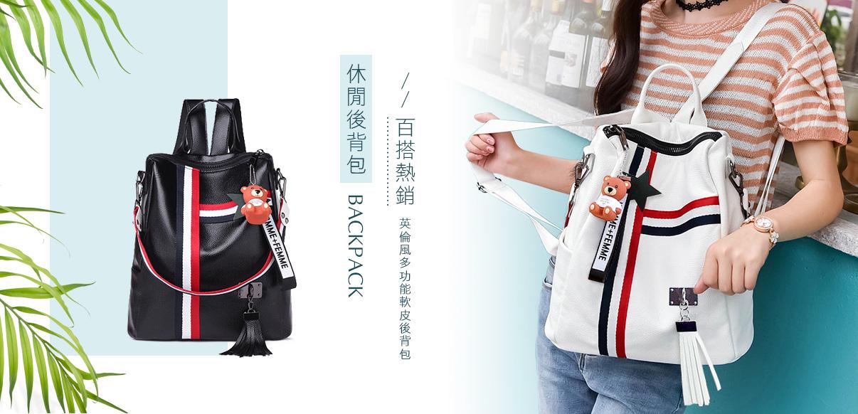 後背包-包款 | Bags