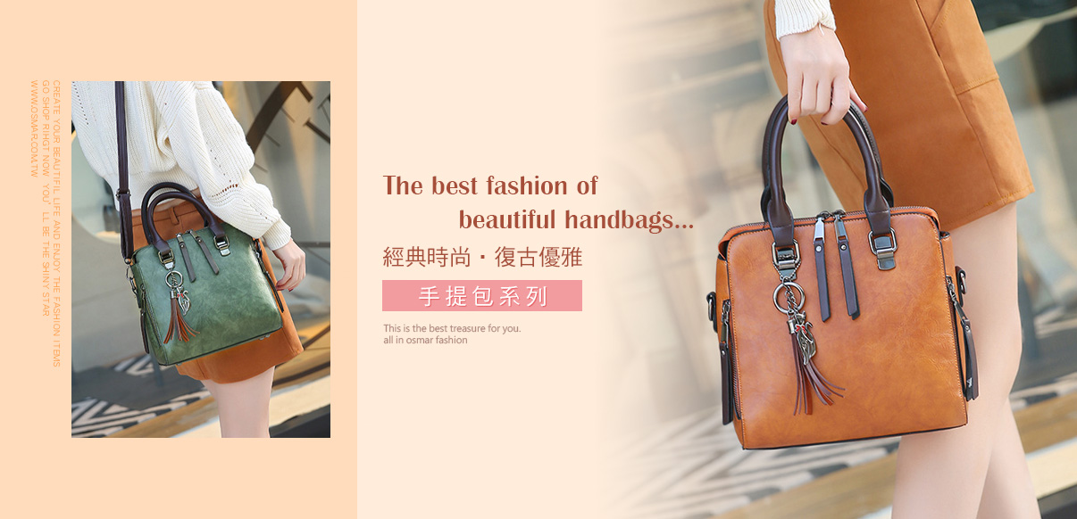 手提包-時尚包款