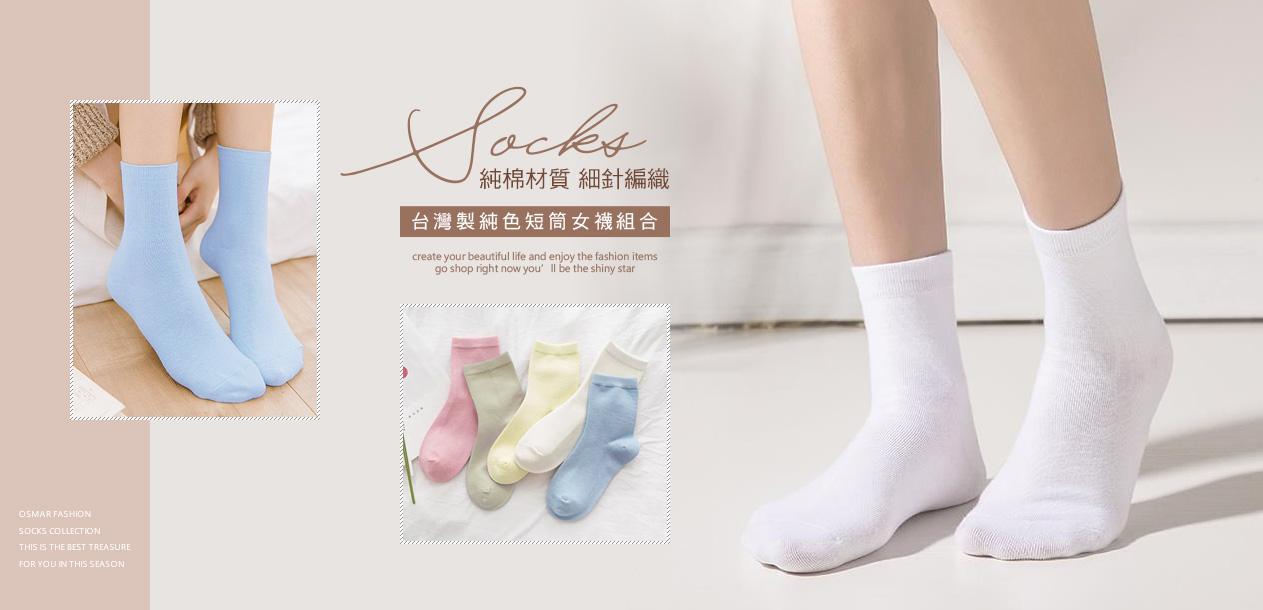 襪子-其他 | Other