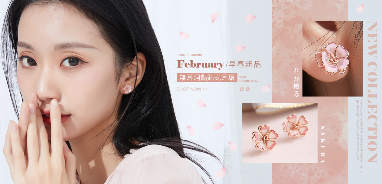 2020年2月新品飾品-本月新品