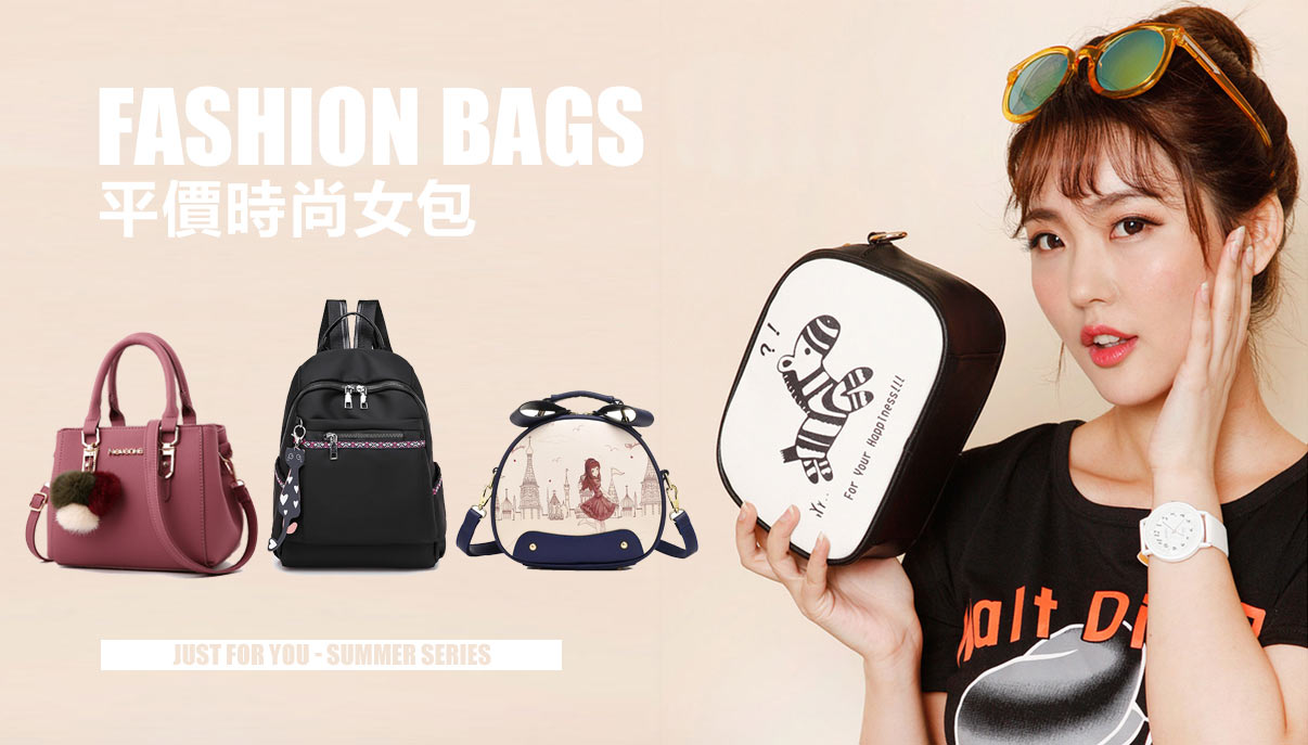 包款 | Bags