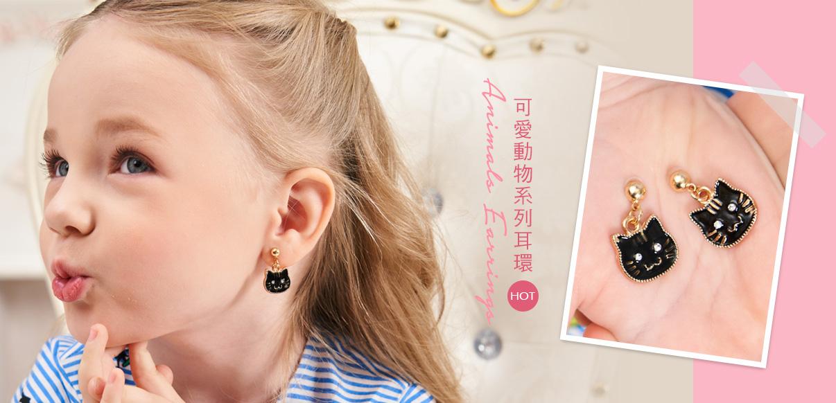 可愛動物系列-無耳洞貼式耳環