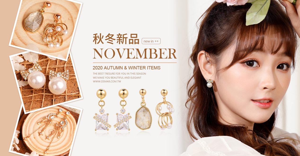 11月新品-本月新品 | New Arrivals