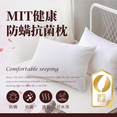 MIT台灣製健康防螨抗菌舒眠枕(單件)