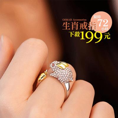 【限時3天   生肖戒指↘199元】十二生肖鑲鑽合金指環