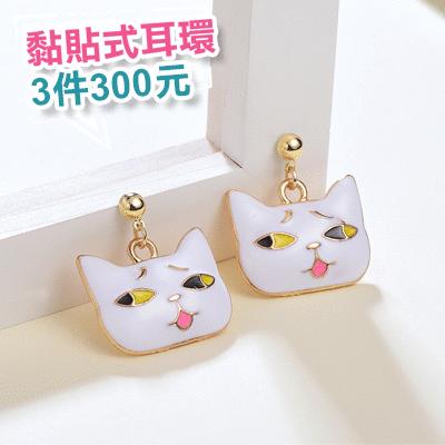 日系可愛卡通表情貓咪 無耳洞黏貼式耳環