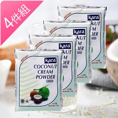 印尼 kara佳樂椰漿粉 速溶椰汁烘焙雪花酥椰奶凍椰子粉 (50g*4袋)