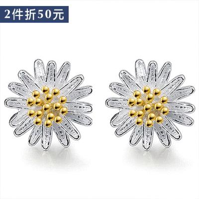 【2件折50元】清新優雅小雛菊 耳針/無耳洞黏貼式耳環