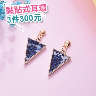 時尚棉麻編織三角形 無耳洞黏貼式耳環