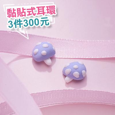 創意小清新藍色蘑菇 耳針/無耳洞黏貼式耳環