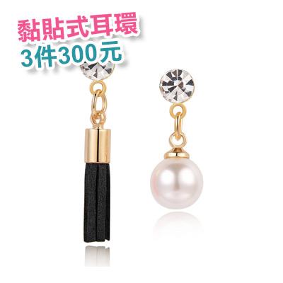 清新氣質不對稱流蘇珍珠 耳針/無耳洞黏貼式耳環