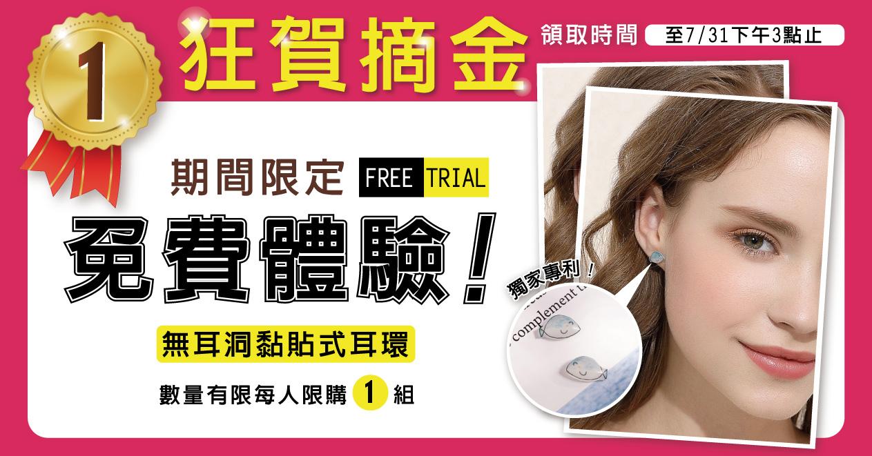 狂賀摘金!可愛款黏貼式耳環【免費帶走】
