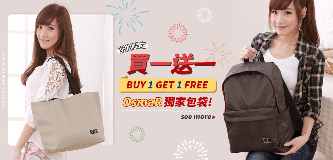 【OSMAR包款 | 買一送一】
