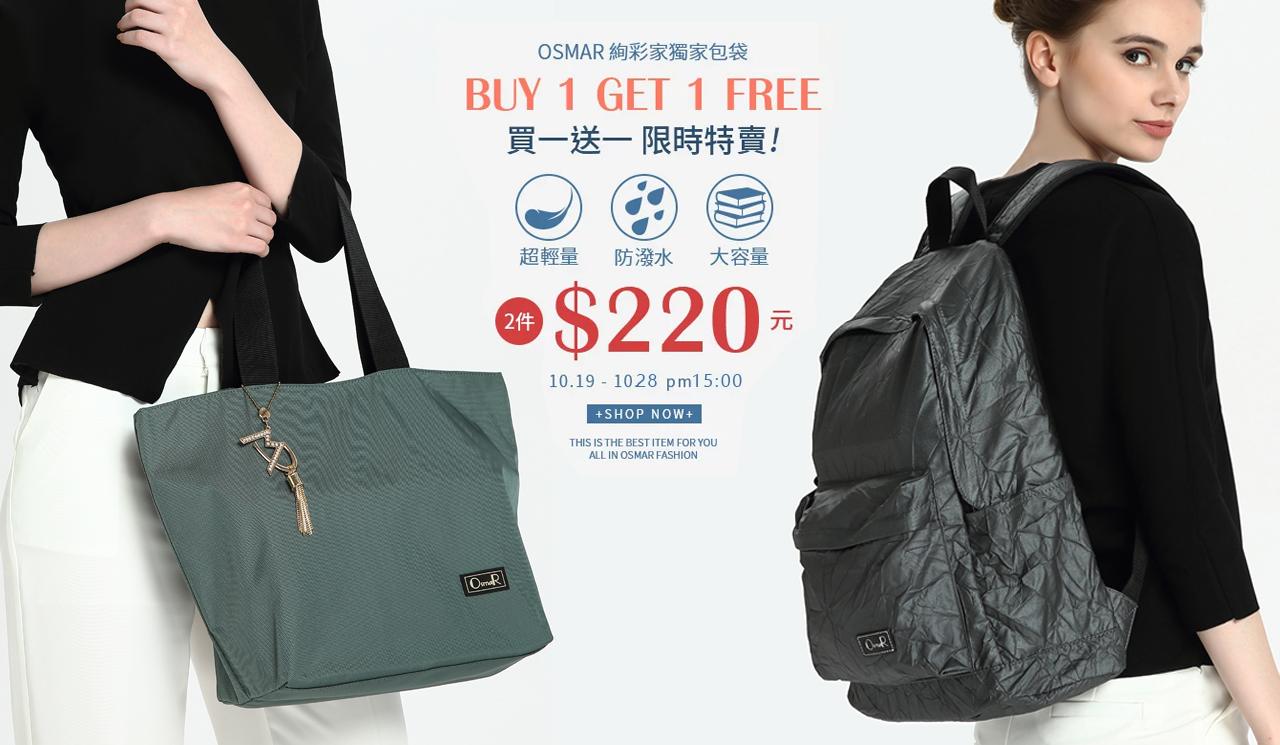 【OSMAR獨家包包 買一送一】