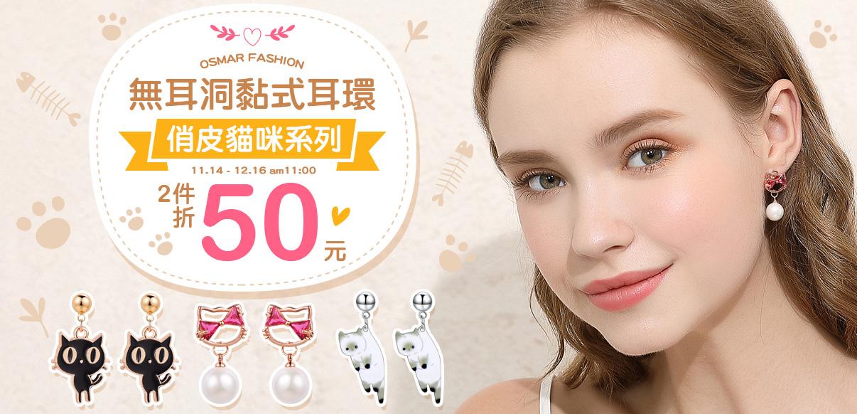 【俏皮貓咪 | 耳環2件折50元】